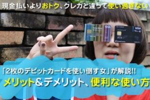 デビットカードとは?中島なかじが作り方&便利な使い方、最強の1枚を紹介