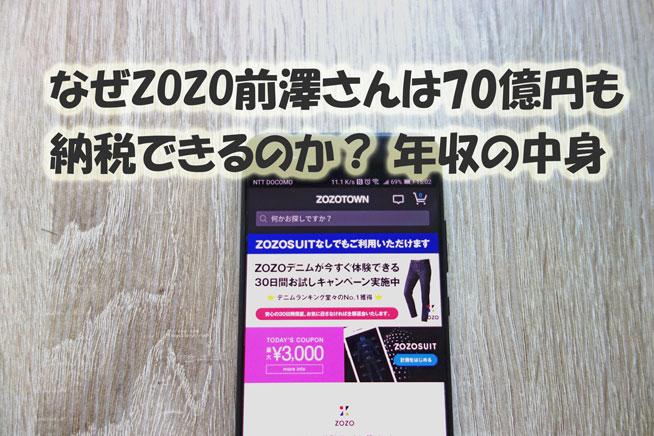 なぜZOZO前澤さんは70億も納税できるのか?