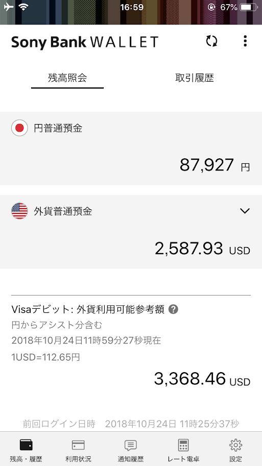 ソニー銀行の口座に円と米ドルが入っている様子