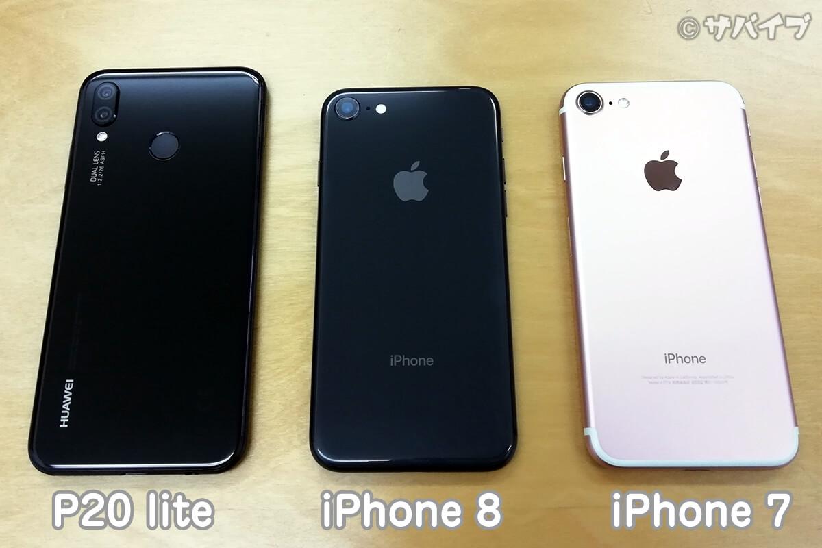 HUAWEI P20 liteとiPhone 8とiPhone7の大きさ比較