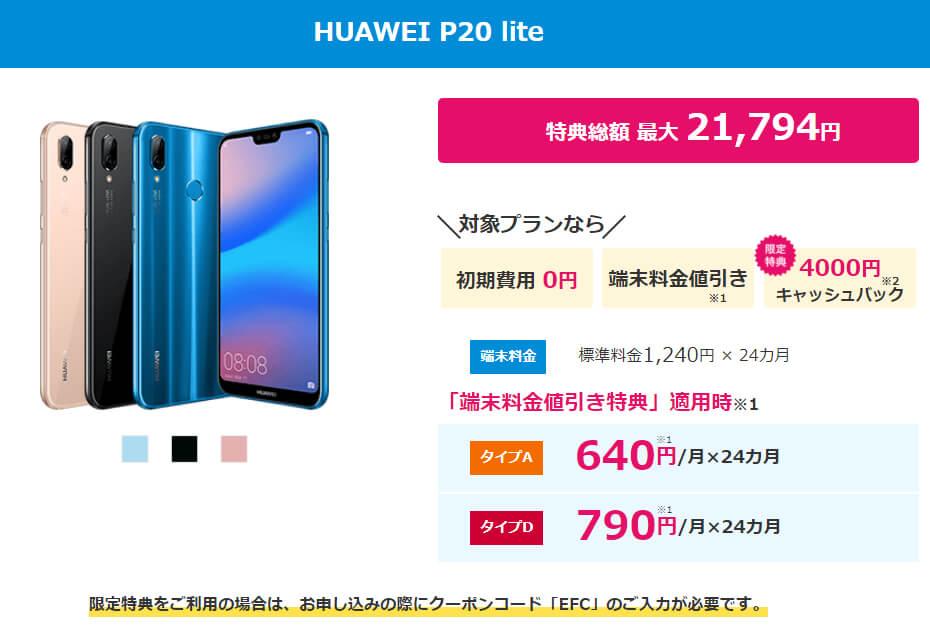 BIGLOBEモバイルで購入できるHUAWEI P20 lite