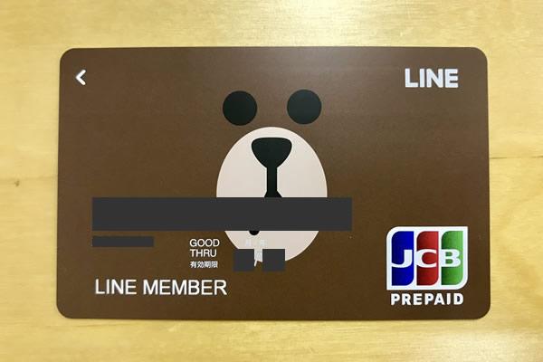 なかじのLINE Pay カード。ブラウン(キャラ)がかわいい