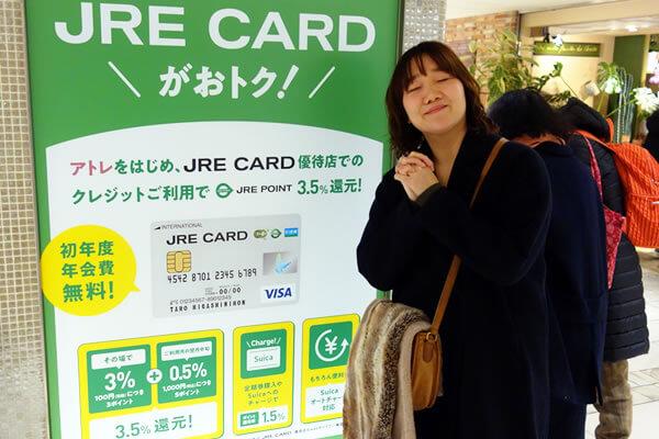 JRE CARDが大好きな中島なかじ