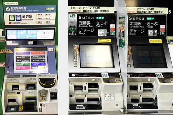 駅の指定席券売機、多機能券売機