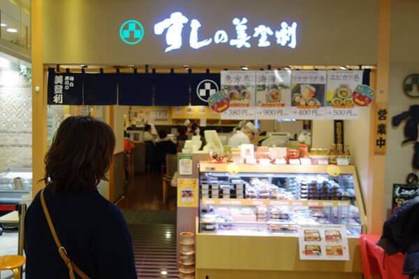 アトレ吉祥寺の梅丘寿司の美登利