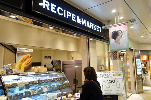 オシャレなデリ(総菜屋)『RECIPE&MARKET』