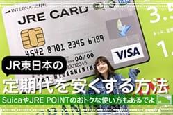 JR東日本の定期代を安くする方法|JRのカードならポイントが超たまる
