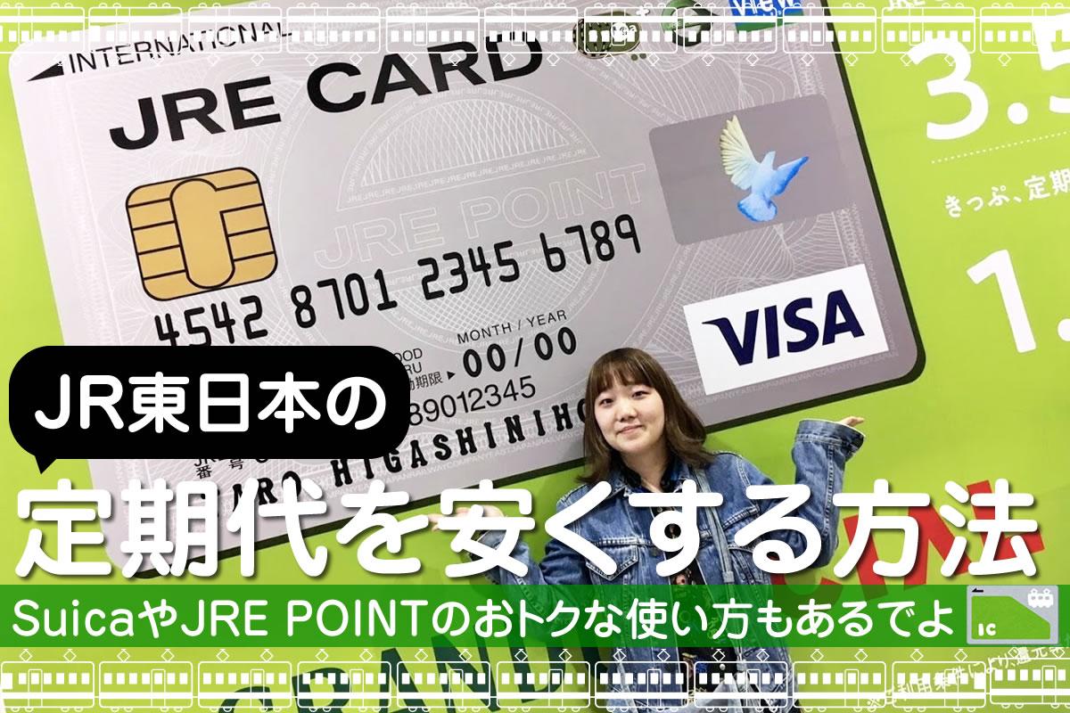 JR東日本の定期代を安くする方法|ビューカードならポイントが超たまる