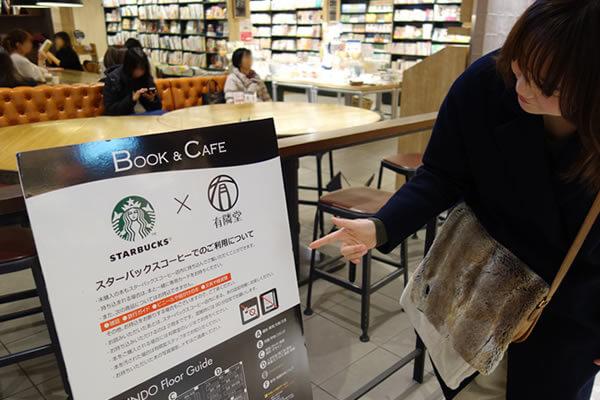 アトレ恵比寿のBOOK&coffeeサービス