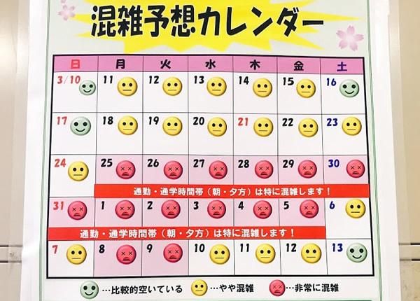 高円寺駅に貼ってあった「定期券購入の混雑予想カレンダー」