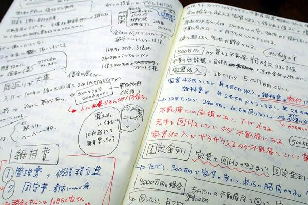 ファイナンシャルアカデミーの不動産投資スクール体験会のノート