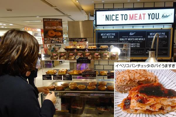 『<b>NICE TO MEAT YOU.KODAMA</b>』は、ソーセージやサンドイッチなど加工肉の専門店