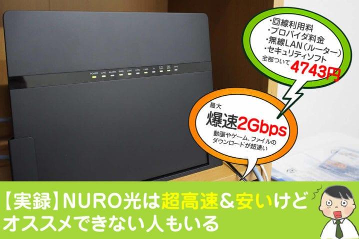 【注意】NURO光をオススメできない人とは?導入してわかったデメリット