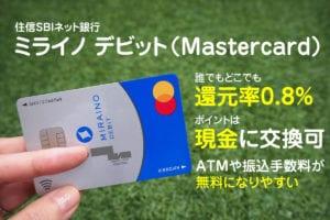 住信SBIネット銀行ミライノデビット(Mastercard)は地味にスゴい