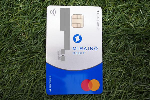 住信SBIネット銀行のミライノ デビット(Mastercard)