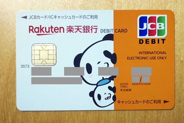 お買いものパンダデザインの楽天銀行デビットカード(JCB)