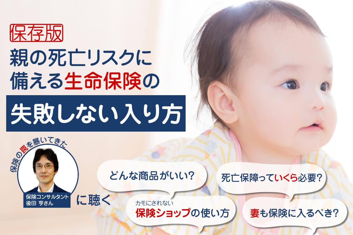 失敗しない生命保険|専門家に聞いた、子を持つ親にオススメな死亡保険の選び方