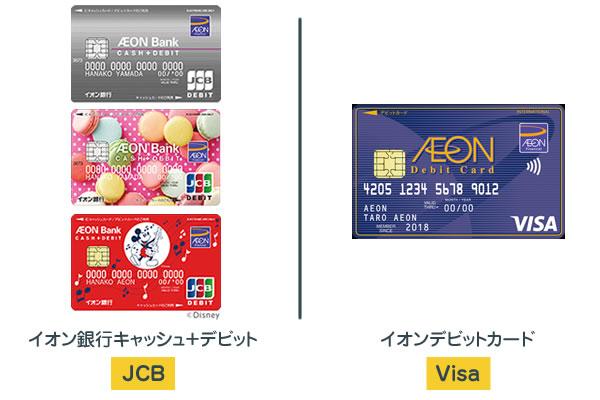 イオン銀行のデビットカードJCBとVIisaの違い