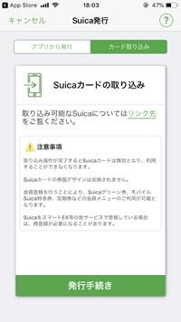 モバイルSuica(Suicaアプリ)のカード取り込み画面