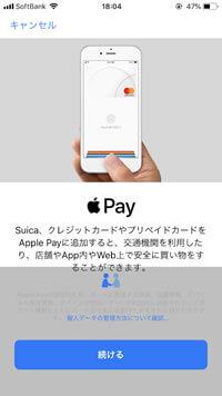 Apple Pay画面からSuicaを取り込むまでの流れ