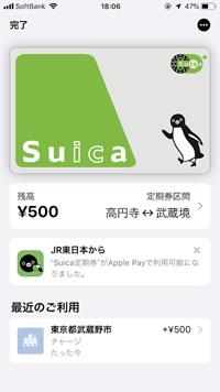 モバイルSuica(Suicaアプリ)に定期券情報を登録できた!