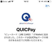 iPhoneのApple Pay(QUICPay)でビューカードが使えるようになった
