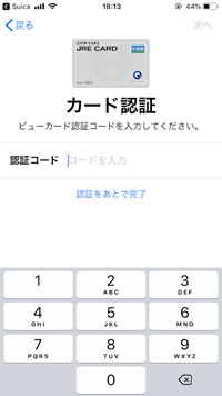 iPhoneにJRE CARDを登録する画面(SMSで認証コードを入力)