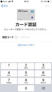 iPhoneにJRE CARDを登録する画面(SMSで認証コードを入力)