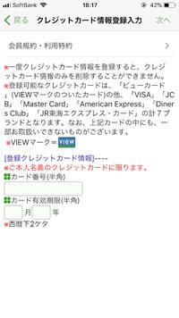 モバイルSuicaにビューカードの情報を登録する画面