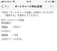 モバイルSuica(Suicaアプリ)のオートチャージ設定画面