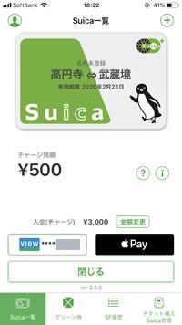 モバイルSuica(Suicaアプリ)で、ビューカードを選択する