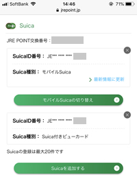 JRE POINT WEBに登録したモバイルSuicaとビューカード