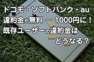キャリアの違約金が無料~1000円に!格安スマホへ乗り換えるチャンスは今