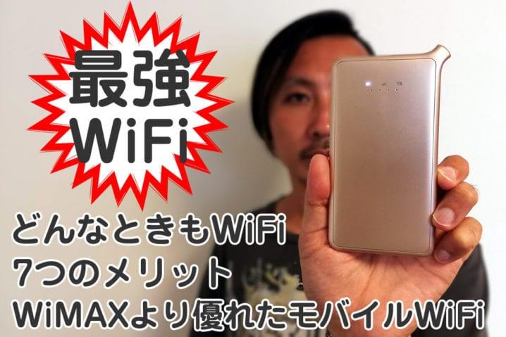 どんなときもWiFiの7つのメリット|WiMAXより優れている最強WiFi