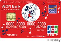 イオン銀行のデビットカード「ディズニー・デザイン」