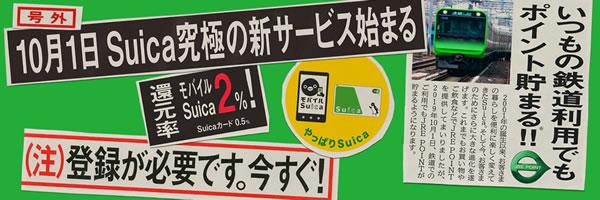 JR東日本の電車に乗るだけで、Suicaにポイントが貯まるサービス