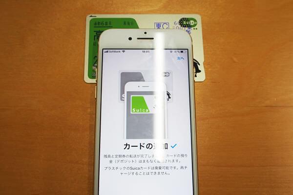 モバイルSuica(Suicaアプリ)にカードタイプSuicaを登録する様子
