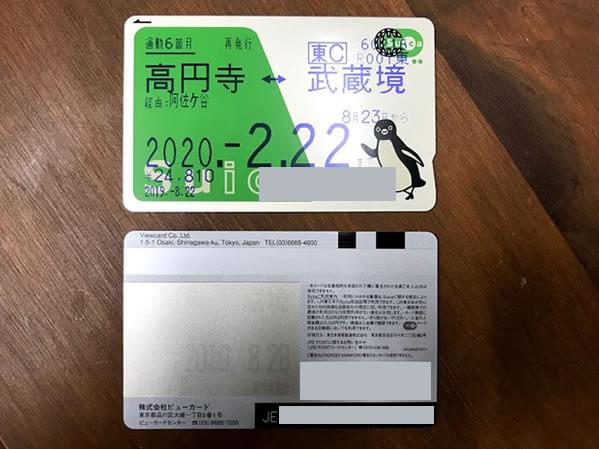 定期券情報を移したカードタイプのSuicaとSuica機能を抜いたJRE CARD