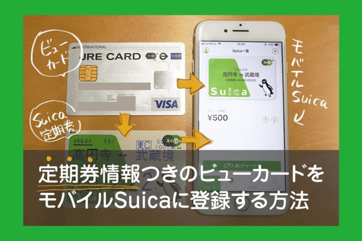 定期券情報つきのビューカードをモバイルSuicaに登録する方法とは?