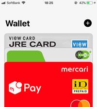 iPhoneのWallet(Apple Payの財布)にビューカードとSuicaが入った