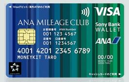 ANA マイレージクラブ / Sony Bank WALLETの券面