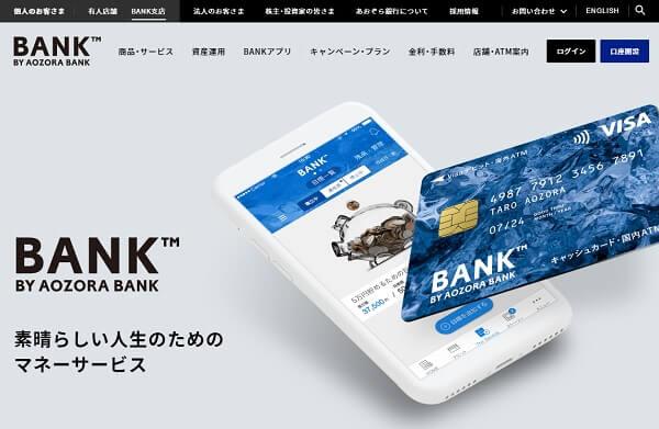 あおぞら銀行 BANK支店のキャプチャ画像