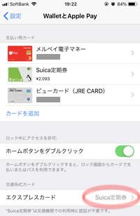 モバイルSuica定期券をエクスプレスカードに設定する
