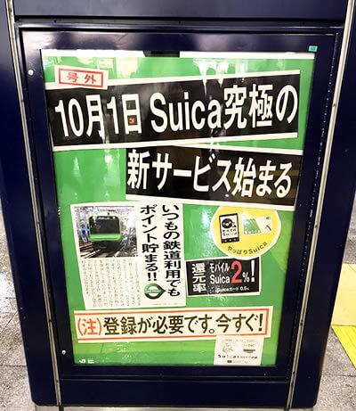 JR東日本の電車に乗車するだけでポイントが貯まるポスター