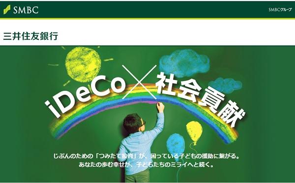 三井住友銀行のiDeCoの『みらいプロジェクト』コース