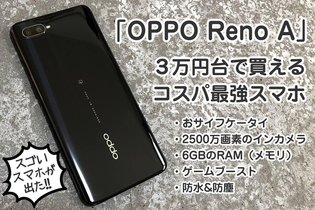 OPPO Reno Aのレビュー