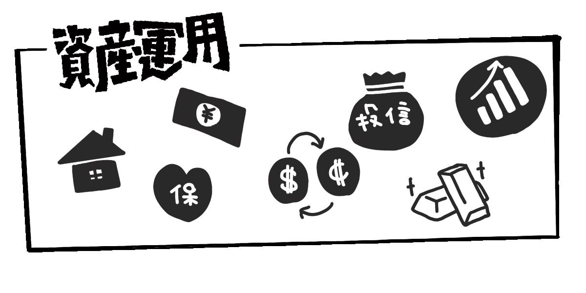資産運用の種類一覧