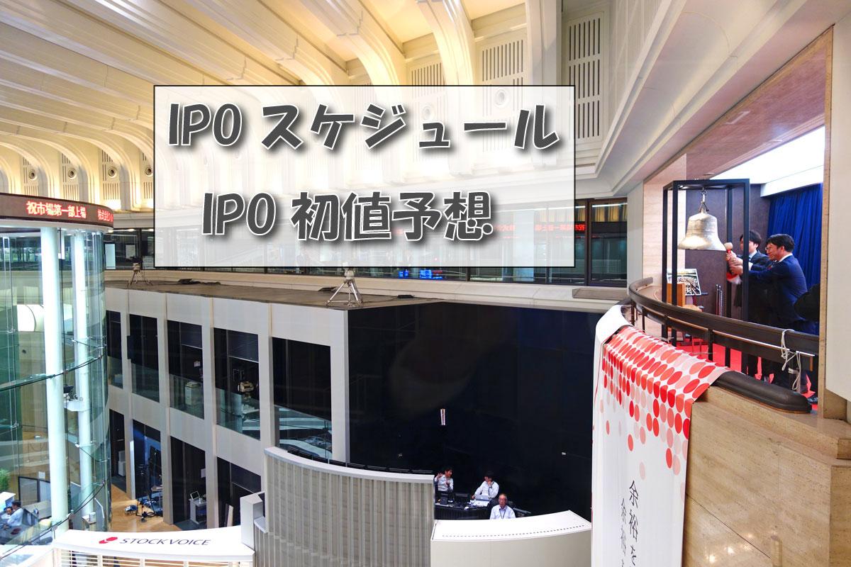 IPOスケジュール IPO初値予想