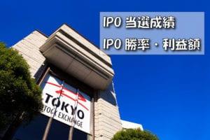 IPOの当選成績4人分、IPOの勝率、利益額ランキング