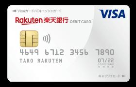 楽天銀行ベーシックデビットカード(Visa)の券面